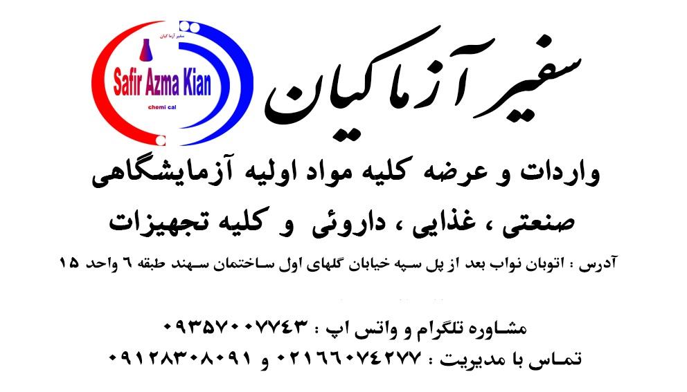 فروش مواد آزمایشگاهی اورجینال و گارانتی اصلی سیگما آلدریچ و مرک آلمان با بهترین قیمت در ایران